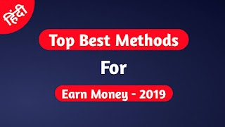 Top Best Method For Earn Money-2021 All Mahiti Hindi Tips And Triks