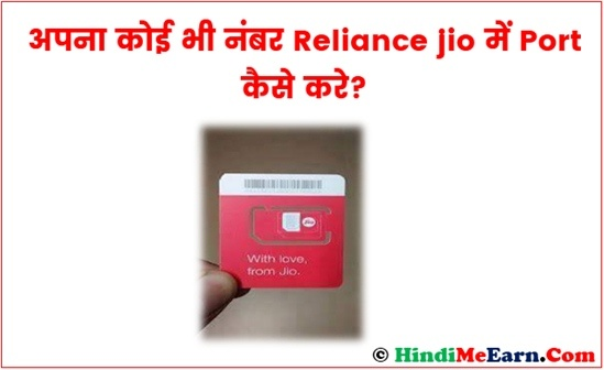Port Any Number to Reliance Jio