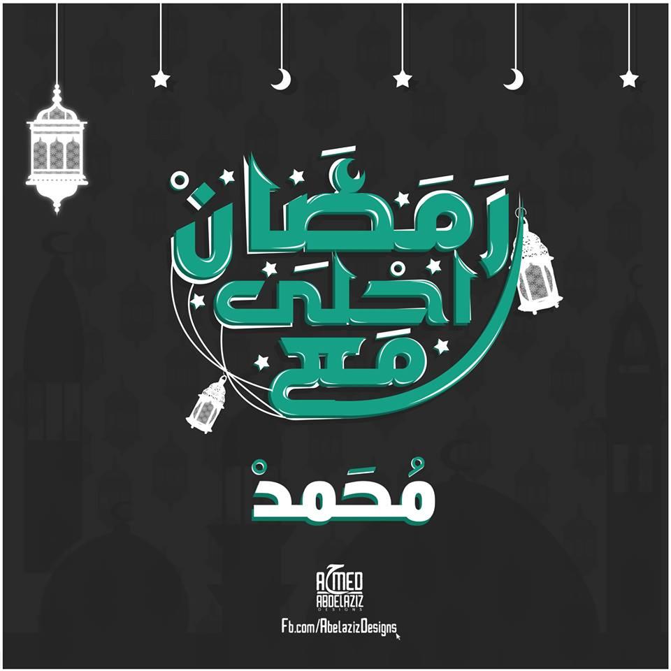 رمضان احلي مع محمد