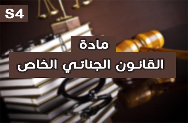 ملخص محاضرات القانون الجنائي الخاص S4