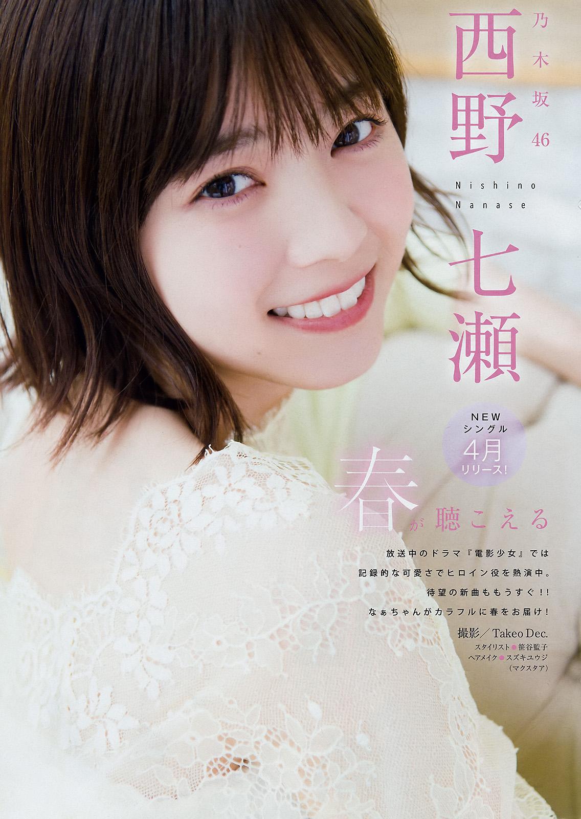 Nishino Nanase 西野七瀬, Young Magazine 2018 No.14 (週刊ヤングマガジン 2018年14号)