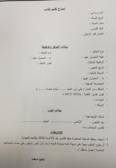 تحميل وطبعاة نموذج وطلب التقديم بوظائف الجمارك المصرية لعام 2018 للمؤهلات العليا والدبلومات