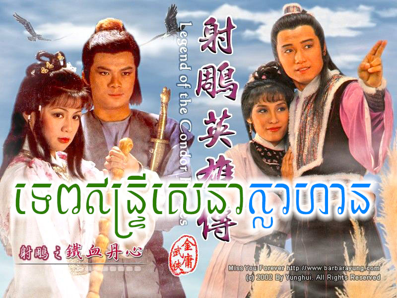 Chinese khmer dubbed movies free