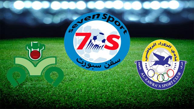 موعدنا مع  مباراة الزوراء وذوب آهن اصفهان بتاريخ  07/05/2019 دوري أبطال آسيا
