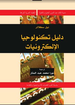 كتاب دليل تكنولوجيا الالكترونات  pdf