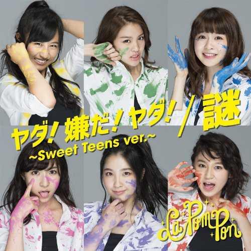 [Single] La PomPon – ヤダ! 嫌だ! ヤダ! ~Sweet Teens ver.~/謎 (2015.09.16/MP3/RAR)