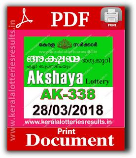 KeralaLotteriesResults.in, akshaya today result : 28-3-2018 Akshaya lottery ak-338, kerala lottery result 28-03-2018, akshaya lottery results, kerala lottery result today akshaya, akshaya lottery result, kerala lottery result akshaya today, kerala lottery akshaya today result, akshaya kerala lottery result, akshaya lottery ak.338 results 28-3-2018, akshaya lottery ak 338, live akshaya lottery ak-338, akshaya lottery, kerala lottery today result akshaya, akshaya lottery (ak-338) 28/03/2018, today akshaya lottery result, akshaya lottery today result, akshaya lottery results today, today kerala lottery result akshaya, kerala lottery results today akshaya 28 3 18, akshaya lottery today, today lottery result akshaya 28-3-18, akshaya lottery result today 28.3.2018, kerala lottery result live, kerala lottery bumper result, kerala lottery result yesterday, kerala lottery result today, kerala online lottery results, kerala lottery draw, kerala lottery results, kerala state lottery today, kerala lottare, kerala lottery result, lottery today, kerala lottery today draw result, kerala lottery online purchase, kerala lottery, kl result,  yesterday lottery results, lotteries results, keralalotteries, kerala lottery, keralalotteryresult, kerala lottery result, kerala lottery result live, kerala lottery today, kerala lottery result today, kerala lottery results today, today kerala lottery result, kerala lottery ticket pictures, kerala samsthana bhagyakuri