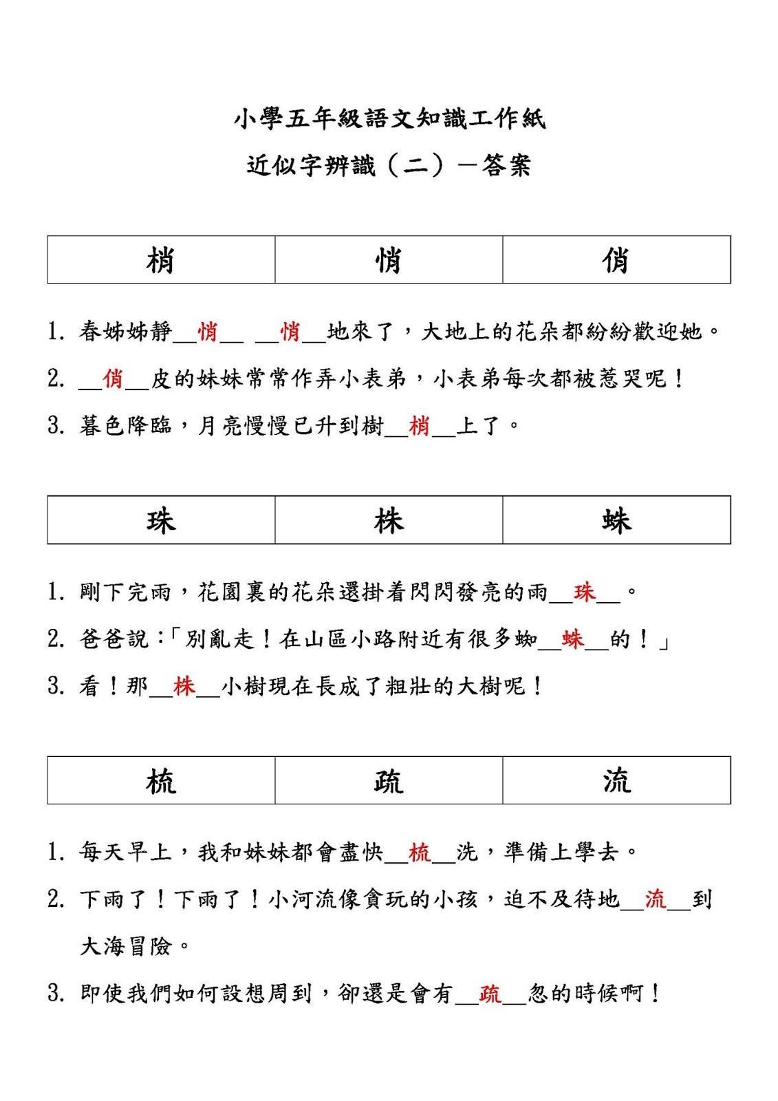 小五語文知識工作紙:近似字辨識(二)|中文工作紙|尤莉姐姐的反轉學堂