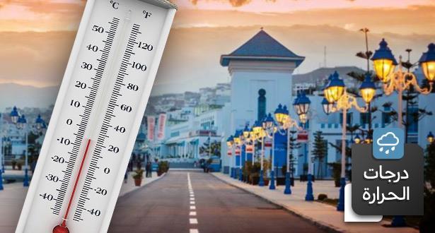 درجات الحرارة الدنيا والعليا المرتقبة الأحد 31 مارس 2019