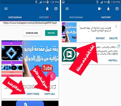 حفظ الصور او الفيديو من انستقرام واعادة نشرها