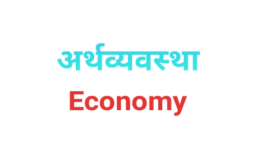 Exam GK Top 10 GK 13 | भारतीय अर्थव्यवस्था | indian Economy For Upcoming Examinations