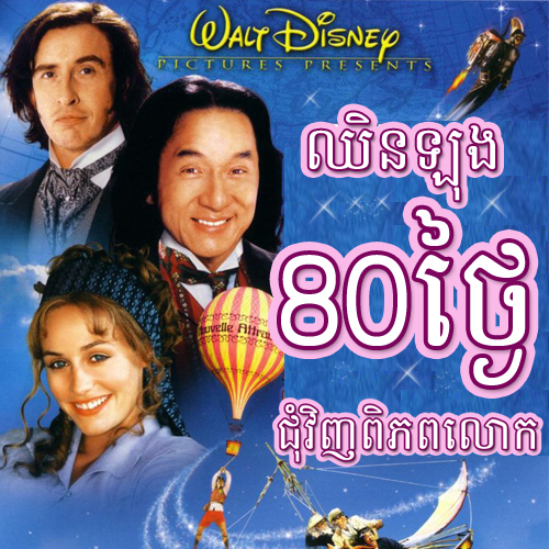 Chhin Long Around The World In 80 Days [2004] Chinese Movies, Khmer Dubbed