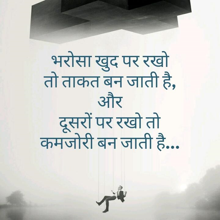 Images Hi Images Shayari : Motivational Quotes In Hindi On