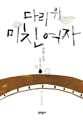 The beauty on paper book cover