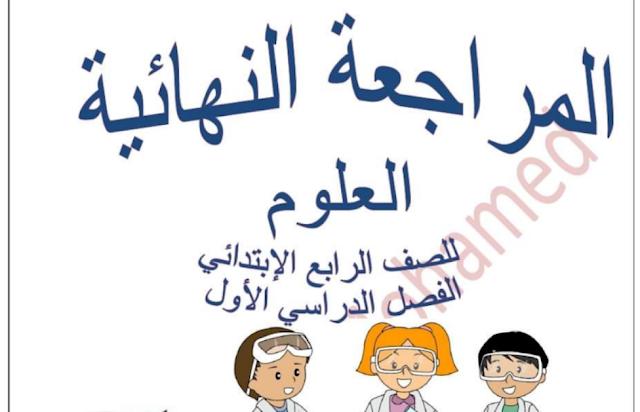 أفضل مراجعة نهائية علوم سؤال وجواب للصف الرابع الابتدائى ترم أول 2019 مستر ابراهيم محمد