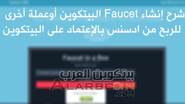 شرح إنشاء Faucet البيتكوين أوعملة أخرى  للربح من ادسنس بالإعتماد على البيتكوين