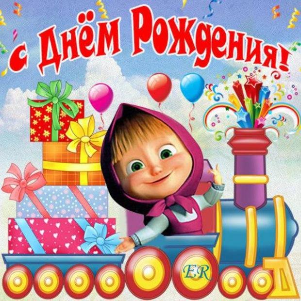 Поздравление ребенка с днем рождения с картинкой, днем
