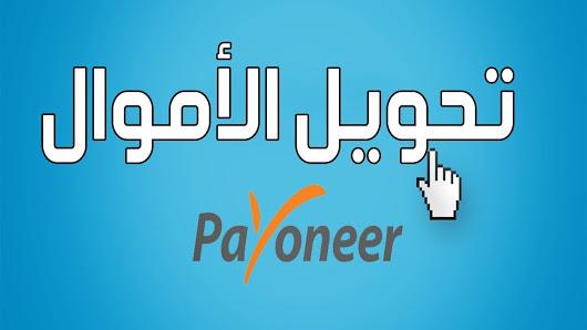 كيفية تحويل الاموال من حساب بايونير الى حساب بايونير اخر بدون دفع أية رسوم