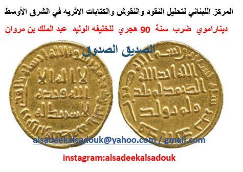 المركز اللبناني لتحليل النقود والنقوش والكتابات الاثريه في الشرق الاوسط دينار اموي سنة 90 هجري للوليد بن عبد الملك Umayyad Dinar Temp Al Walid I Gold Dinar 90h