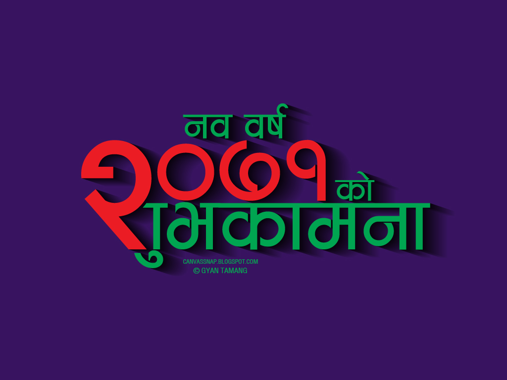 Nepali happy new year pictures video 2020 gif