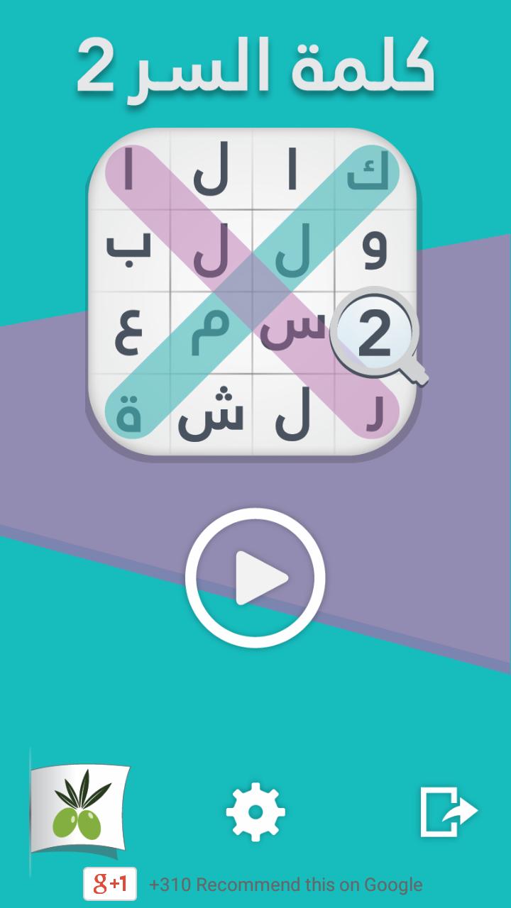 كلمة السر كلمة السر هي مهاجم ريال مدريد من أصول عربية من 6