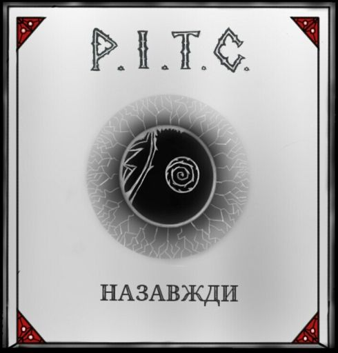 Рай Із Твоїх Снів (Raj Iz Tvoih Sniv), Folk Power Metal Band from Ukraine, Рай Із Твоїх Снів (Raj Iz Tvoih Sniv) Folk Power Metal Band from Ukraine, Raj Iz Tvoih Sniv Folk Power Metal Band from Ukraine