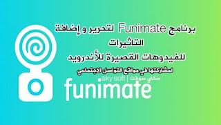 تحمیل برنامج Funimate  لتحریر وإضافة التاثيرات للفیدیوھات القصیرة للأندروید,Funimate apk,تحويل صور السيلفي ومقاطع الفيديو القصيرة إلى صور متحركة بامتداد Gif,برنامج Funimate,إضافة التأثيرات الجميلة  والمميزة جداً  الفيديوهات القصيرة,ضافة التأثيرات الفيديو,تحرير الفيديو,تحمیل برنامج Funimate للأندروید,