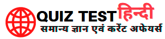 QUIZ TEST IN HINDI