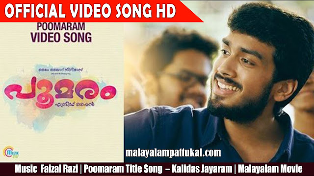 Poomaram Title Song Lyrics – Kalidas Jayaram , Malayalam Movie