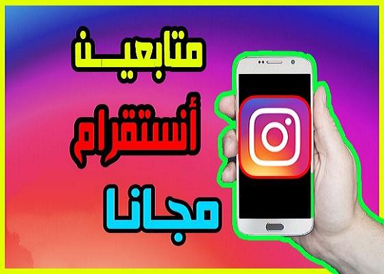 زيادة متابعين انستقرام عرب 10k باليوم برنامج خورافي