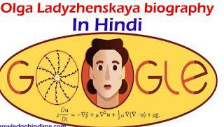 ओल्गा लैडिज़ेनस्काया का जीवन परिचय - Olga Ladyzhenskaya Biography In Hindi