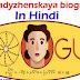 ओल्गा लैडिज़ेनस्काया का जीवन परिचय - Olga Ladyzhenskaya Biography In Hindi