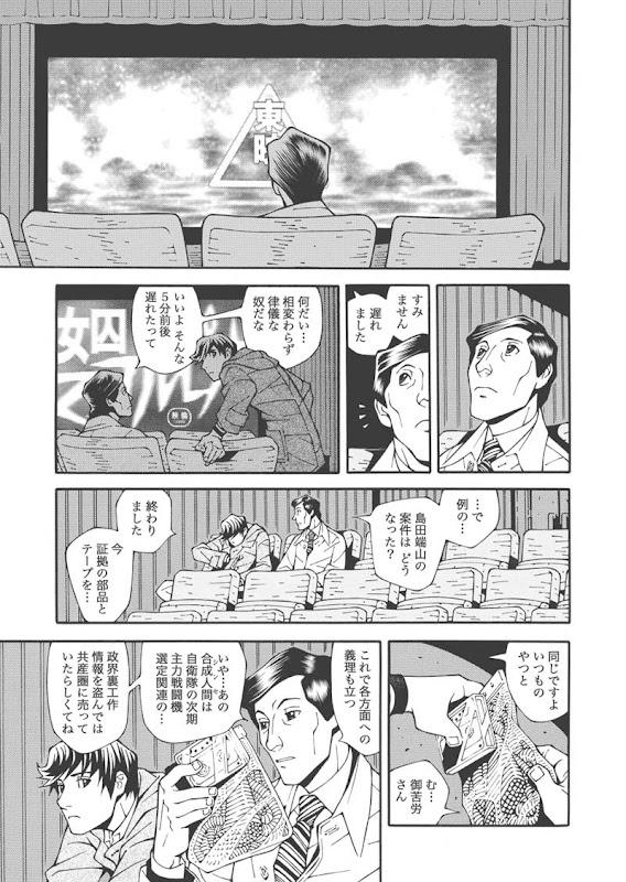 マンガ『ゲルニカ』の第7ページ画像