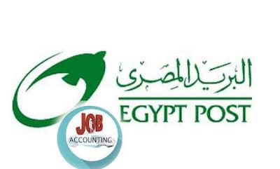 وظائف البريد المصري محاسبين للمؤهلات العليا والمتوسطة