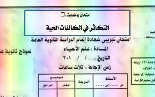 امتحان بوكليت تكاثر أحياء ثانوية عامة 2019 أ. محمد بسيونى