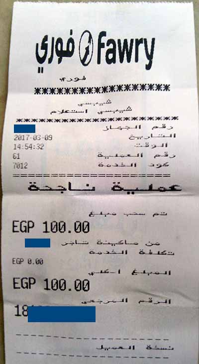 """هدايا شركة شيبسى مصر """"الكل كسبان"""" داخل اكياس شيبسي"""