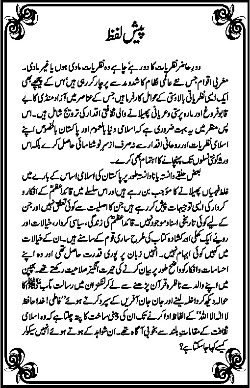 Islamic statements and Speeches of Quaid e Azam in Urdu