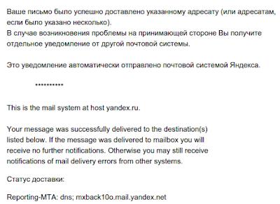 Сообщение о доставке письма в Яндекс Почта