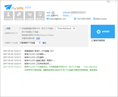 翻牆VPN介紹