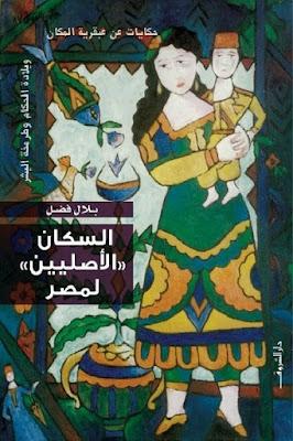 كتاب السكان ((الأصليين)) لمصر