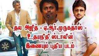 Who Will Get Ajiths Next Movie? | Thala Ajith | Thala 58 Movie | New Movie
