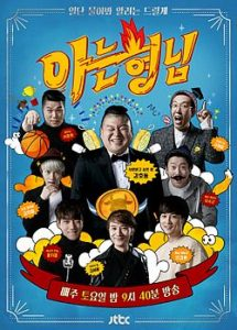 Variety Show Knowing Brother Episode 84 Subtitle Indonesia