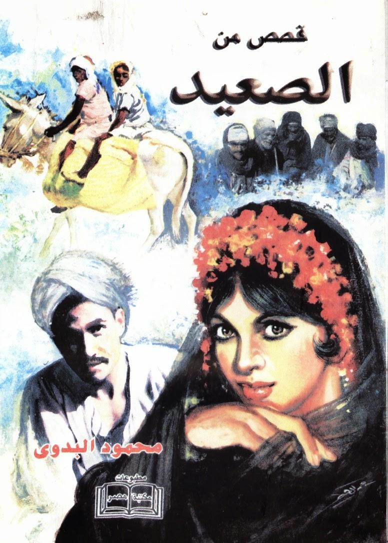 5538b1496 الأعمال الكاملة محمود البدوى قصص قصيرة قصص مصرية قصص ...