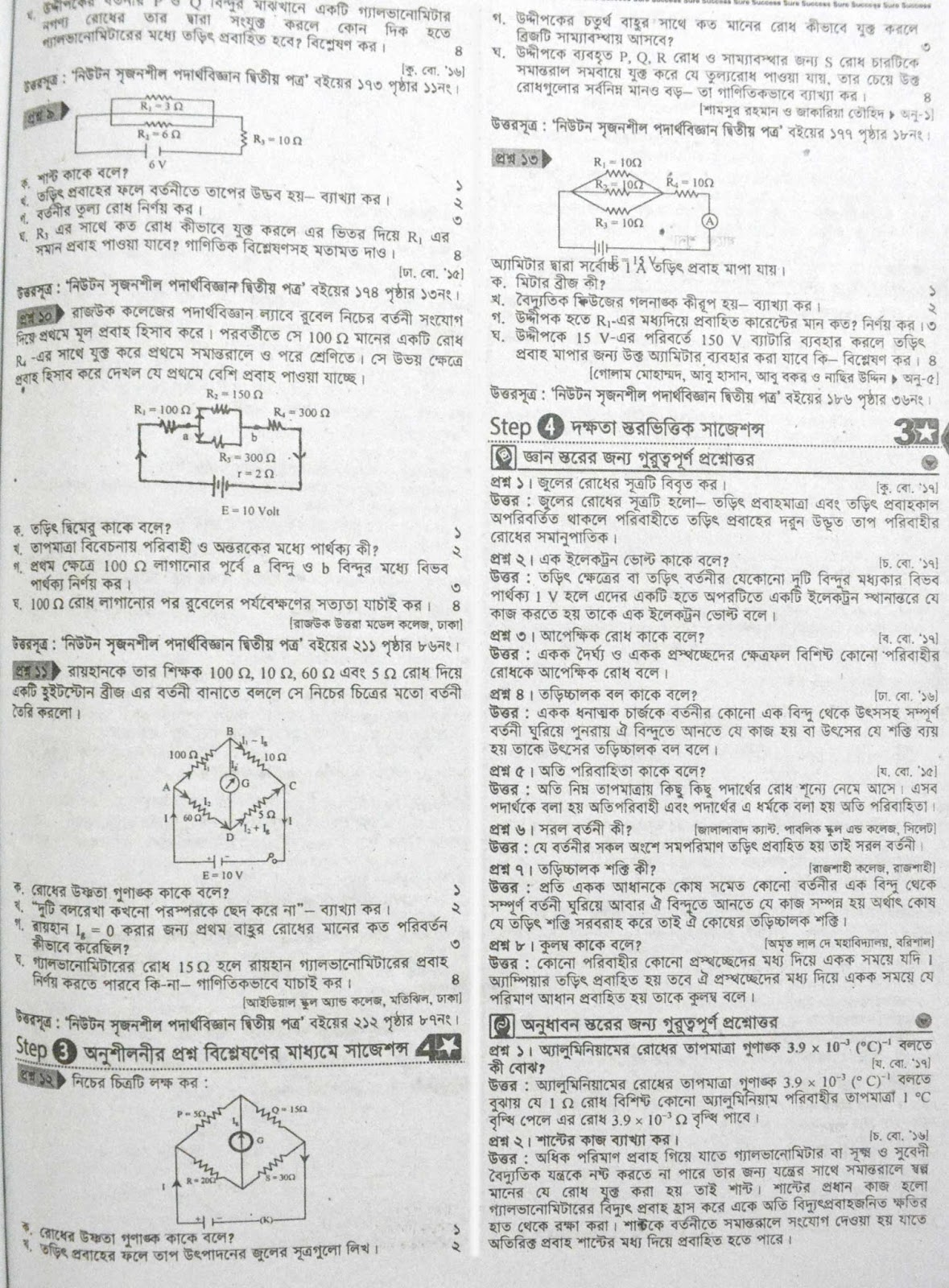 hsc Physics 2nd Paper suggestion, exam question paper, model question, mcq question, question pattern, preparation for dhaka board, all boards