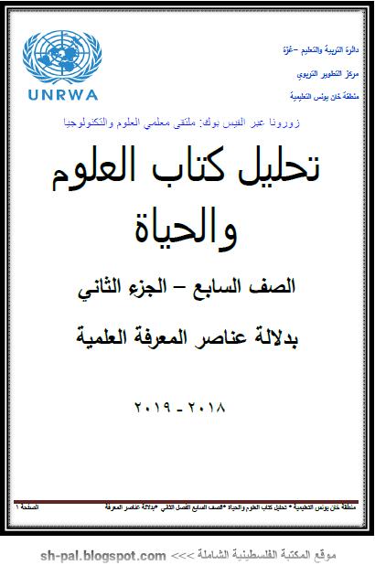كتاب جريمة في مدرسة الثانوية pdf