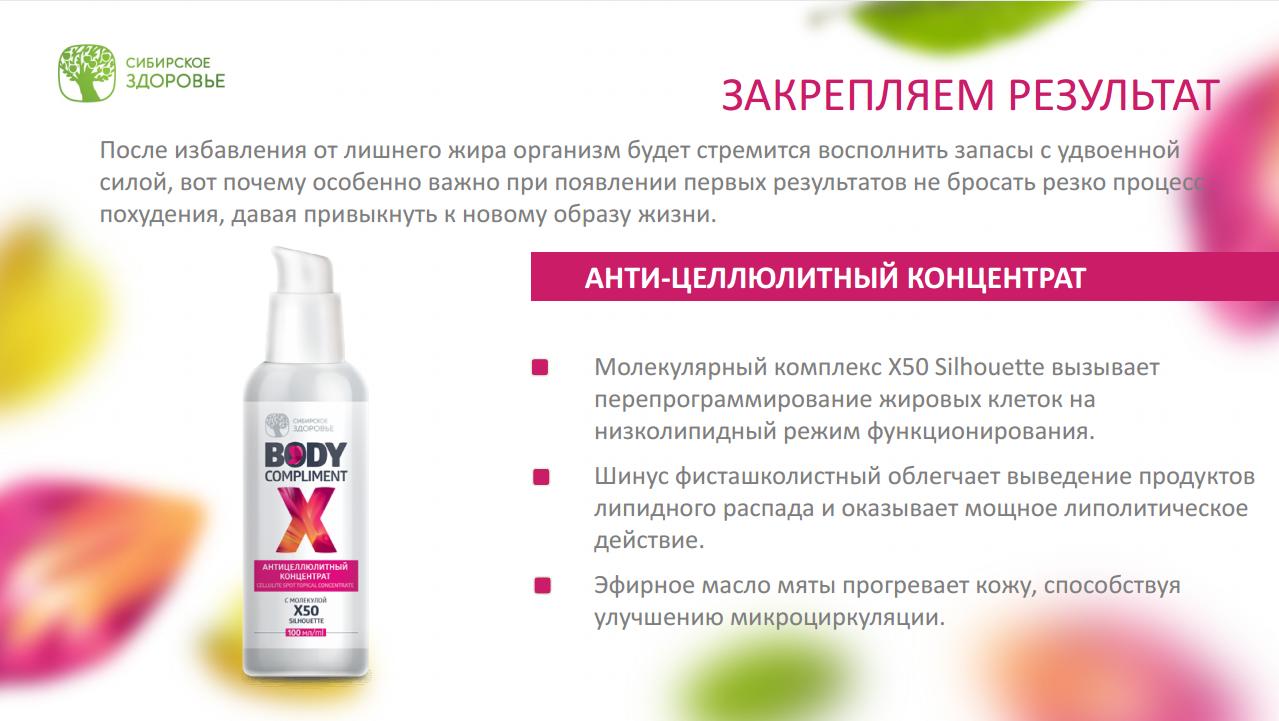 Сибирское Здоровье Программа Для Похудения.