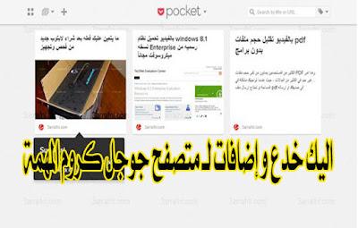 شرح-اضافة-Pocket