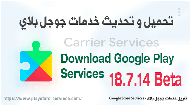Download Google Play Services 18.7.13 Beta