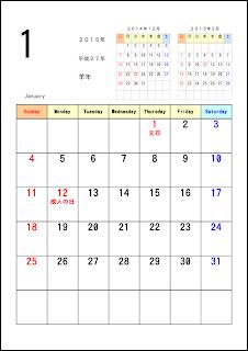 2015年カレンダ 001