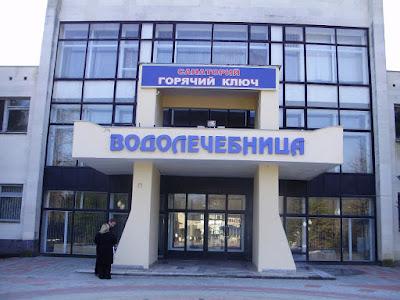 Санаторий в Горячем Ключе